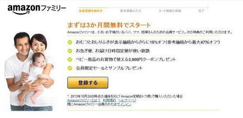 アマゾンファミリーで赤ちゃん用品をお得に.jpg