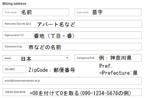 海外輸入品の住所書き方.png
