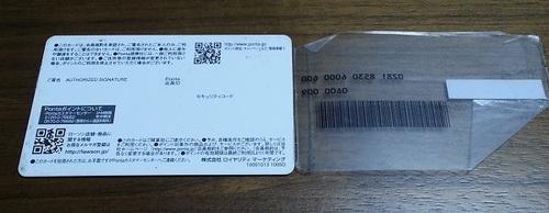 ボロボロのポンタカード.jpg